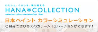日本ペイント カラーシミュレーション